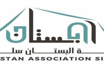 اخصائي/ة اجتماعي/ة - القدس