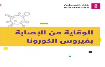 بنك فلسطين يعلن عن بعض الاجراءات المهمة للوقاية من الاصابة بفيروس كورونا