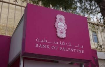 بنك فلسطين يُعلن وقف استحقاق الأقساط الشهرية للمُقترضين
