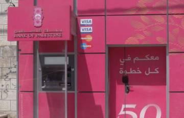 بنك فلسطين يُصدر ارشادات للتعامل مع الصراف الآلي خلال أزمة كورونا