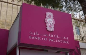 بنك فلسطين يصدر تنويها بشأن خدمة الدفع لصديق