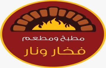 عروض مطبخ ومطعم فخار ونار