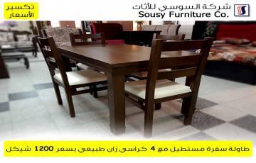 طاولة سفرة ( 4 كراسي )