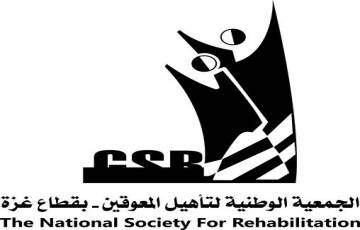 Physiotherapist - غزة