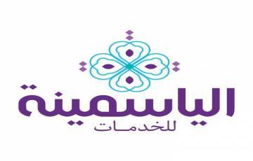 مشرف عمليات - رام الله والبيرة