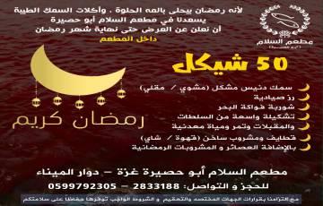 مطعم السلام ابو حصيرة
