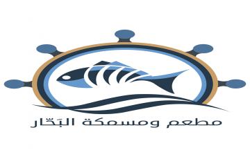 عروض مطعم و مسمكة البحار