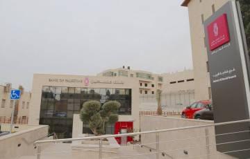 مجموعة بنك فلسطين توقع اتفاقية لدعم وزارة الصحة بـ 1.5 مليون شيقل