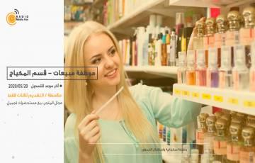 موظفة مبيعات (مستحضرات تجميل) - غزة