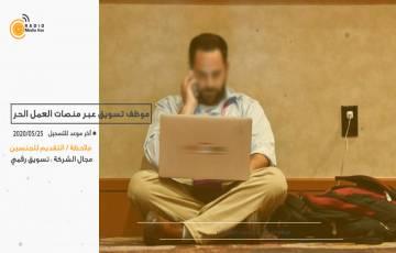 موظف تسويق - غزة