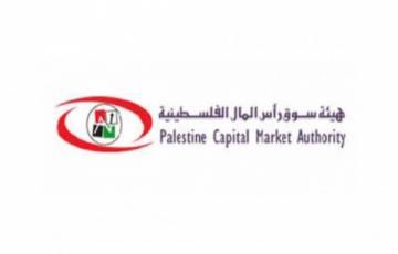 هيئة سوق رأس المال توافق على نشرة إصدار سندات تجارية لشركة أبيك