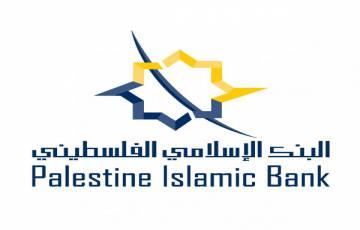 """البنك الإسلامي الفلسطيني يصدر توضيحاً """"مهماً"""" بشأن """"خلل بصرافاته الآلية"""""""