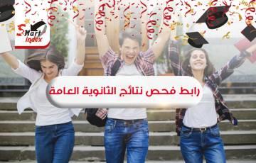 رابط فحص نتائج الثانوية العامة التوجيهي2020 في فلسطين