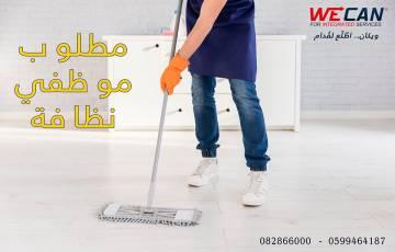 موظفى نظافة - غزة
