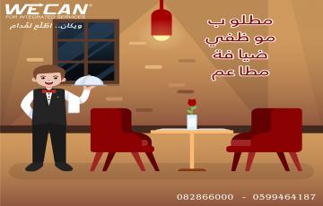 موظفين ضيافة - غزة