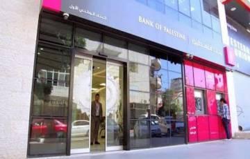 تنويه هام من بنك فلسطين بشأن تأجيل أقساط القروض المستحقة