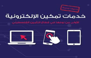 تمكين للتأمين تطلق حزمة من الخدمات الرقمية لمشتركيها