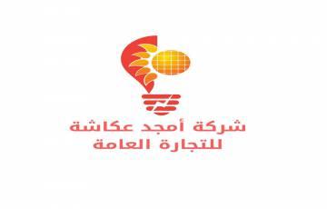 مهندسين (طاقة شمسية) - غزة