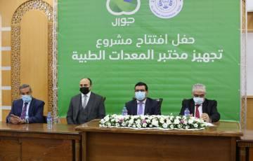 برعاية جوال: جامعة الأزهر تفتتح مختبر المعدّات الطبية