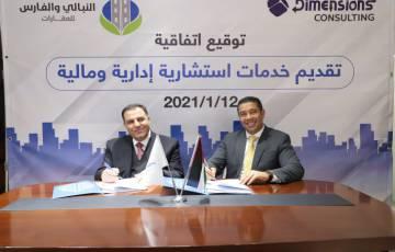 مجموعة النبالي والفارس القابضة توقع اتفاقية جديدة مع شركة دايمنشن للاستثمار