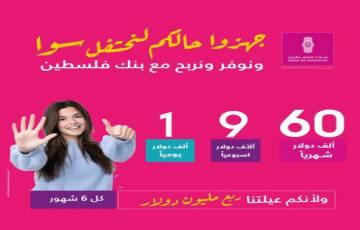 بنك فلسطين يطلق أكبر حملة جوائز على برنامج حسابات التوفير
