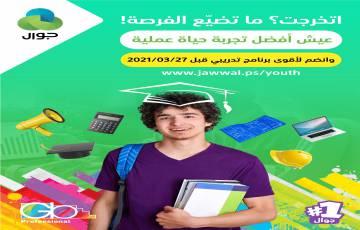 برنامج تدريبي للخريجين Go Professional - فلسطين