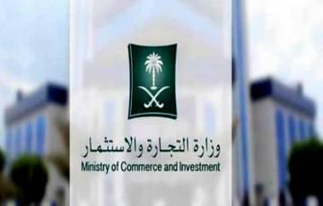 إصدار 100 ألف سجل تجاري للسيدات في السعودية