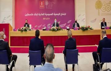 """الجمعية العمومية لـ""""بنك فلسطين""""توافق على توزيع أرباح بقيمة 10.4 مليون دولار"""