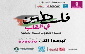 """مجموعة بنك فلسطين تطلق حملة """"فلسطين في القلب"""" لحشد الدعم والتبرعات لإغاثة متضرري العدوان"""