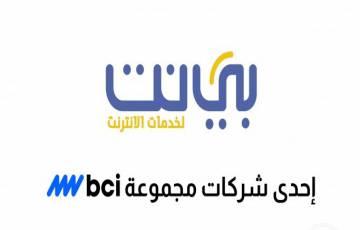 """""""بي نت"""" تحصل على موافقة وزارة الاتصالات لتمديد شبكة الألياف الضوئية (الفايبر)"""