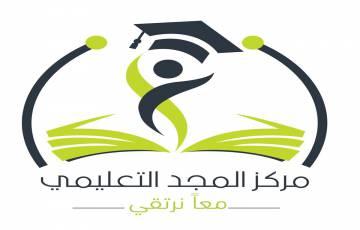 معلمين بعدة تخصصات - القدس