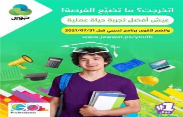 فتح باب التقدم لبرنامج  Go Professional التدريبي - فلسطين
