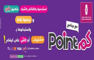 بنك فلسطين يعيد إطلاق برنامج نقاطكم بميزات جديدة مكافأة للعملاء