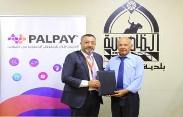 بلدية الظاهرية وPalPay توقعان اتفاقية تعاون لتسديد الفواتير والخدمات إلكترونياً