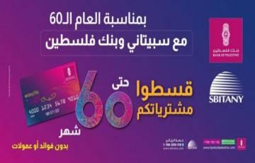 """بنك فلسطين وسبيتاني يُطلقان حملة التقسيط حتى 60 شهراً لمستخدمي بطاقة """"ايزي لايف"""""""