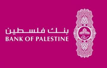 بنك فلسطين يُصدر تنويها بشأن إيقاف نظام الحوالات السريعة MoneyGram